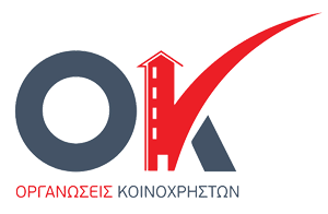 """""""ΟΚ"""" Οργανώσεις Κοινοχρήστων"""